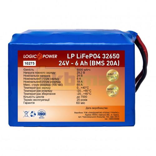 Аккумулятор LogicPower LiFePO4 24V 6AH (BMS 20) 32650