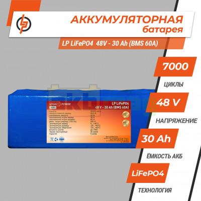 Аккумулятор LogicPower LiFePO4 48V 30AH (BMS 60)