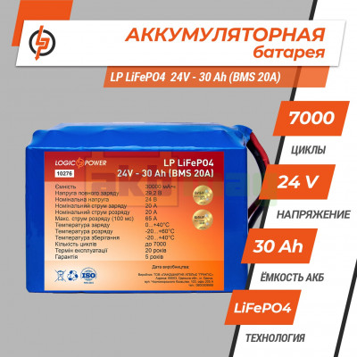 Аккумулятор LogicPower LiFePO4 24V 30AH (BMS 20)