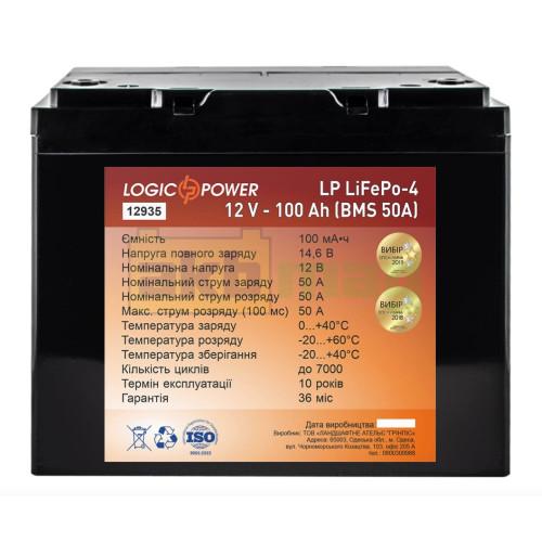Аккумулятор LogicPower LiFePO4 12V 100AH (BMS 50) Пластик