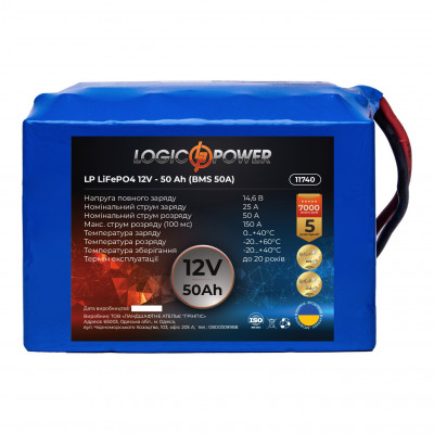 Аккумулятор LogicPower LiFePO4 12V 50AH (BMS 50)