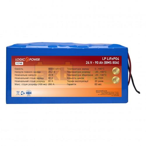 Аккумулятор LogicPower LiFePO4 24V 90AH (BMS 80)
