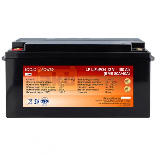 Аккумулятор LogicPower LiFePO4 12V 180AH (BMS 80) Пластик