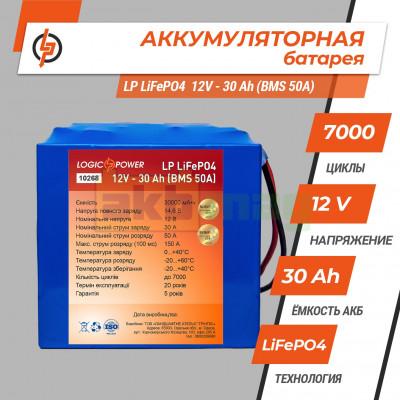 Аккумулятор LogicPower LiFePO4 12V 30AH (BMS 30)