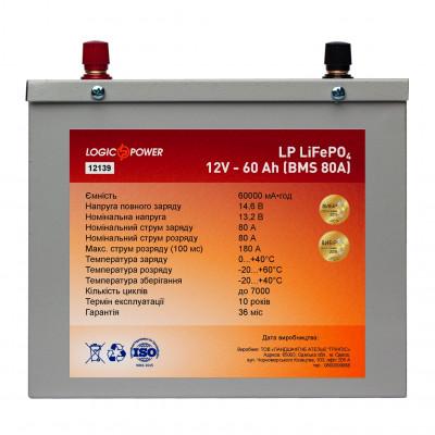 Аккумулятор LogicPower LiFePO4 12V 60AH (BMS 80) Металл