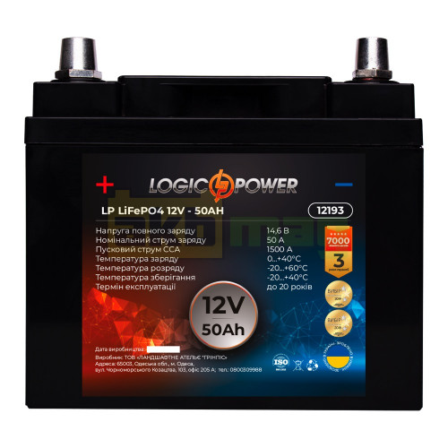 Аккумулятор литиевый LogicPower 12V 50AH L LiFePO4